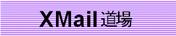xmail.dojo.jp